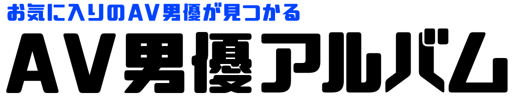 イケメンAV男優一覧/女性向け人気AV男優リスト[アルバム]