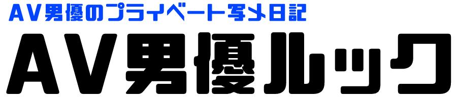 人気AV男優イケメン画像 AV男優ルック
